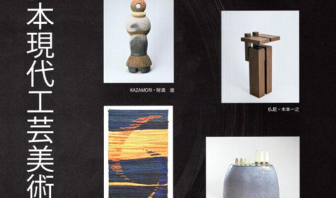 第44回日本現代工芸美術中国会展