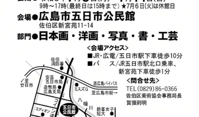 第33回広島市佐伯区美術協会展