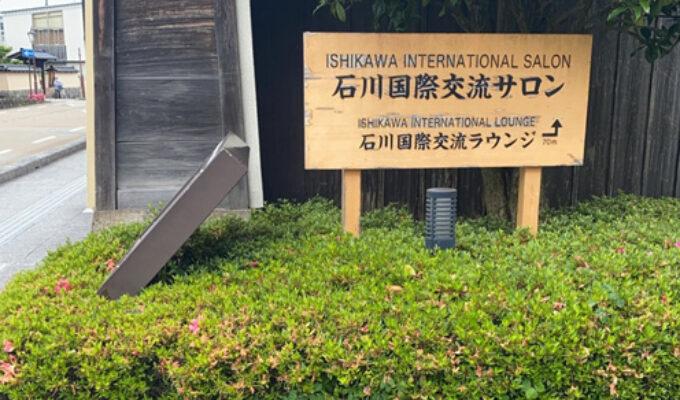 Hiroshima Kanazawa ART 展2021