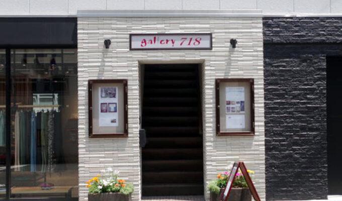 ギャラリー風来坊 No.2