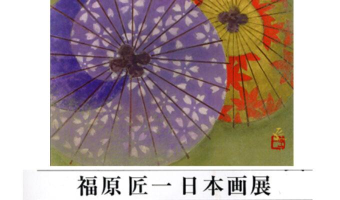福原匠一日本画展
