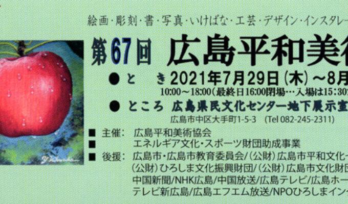 第67回広島平和美術展