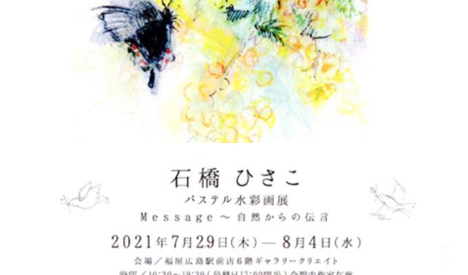 石橋ひさこ パステル水彩画展