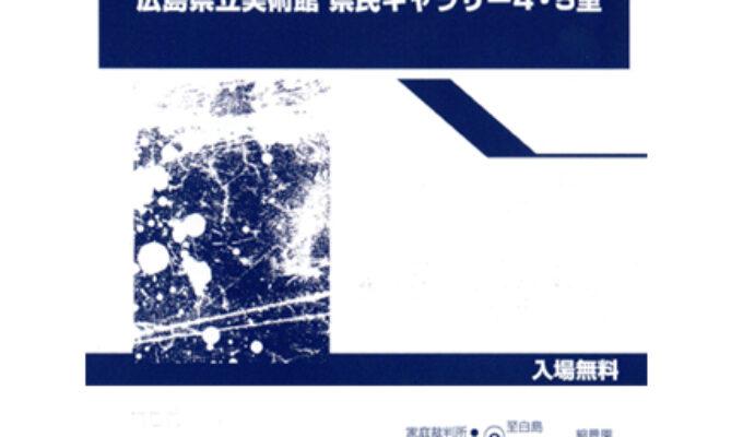 第10回新構造広島巡回展