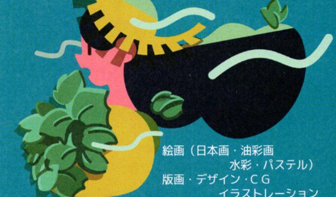 第36回広島市立基町高等学校 桐美会展