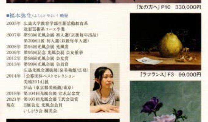 ギャラリー風来坊 No.6