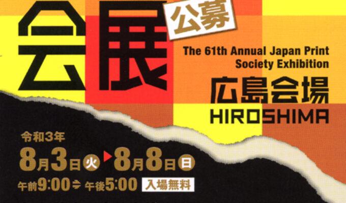 第61回日本版画会展