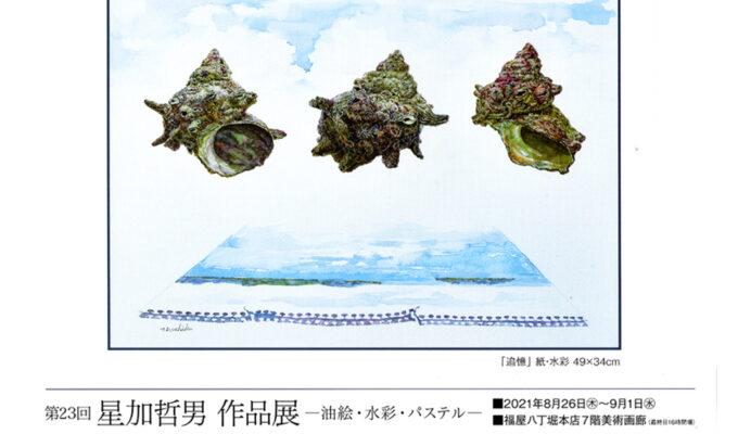 第23回星加哲男作品展