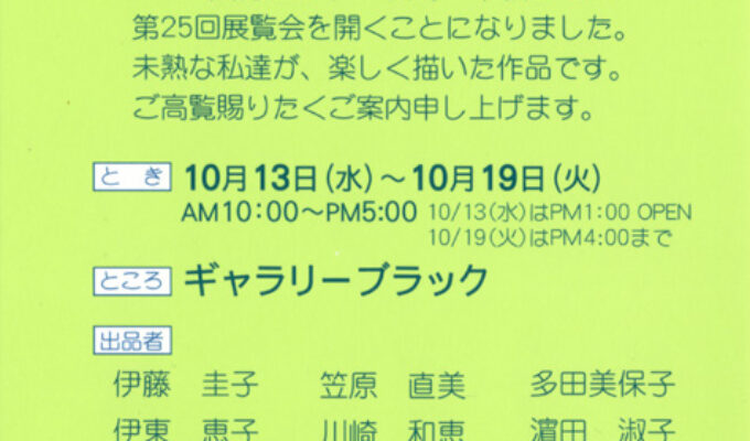 第25回油絵展 NHK文化センター広島 平教室