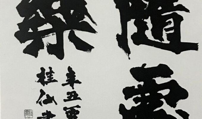 書 鈴木桂仙