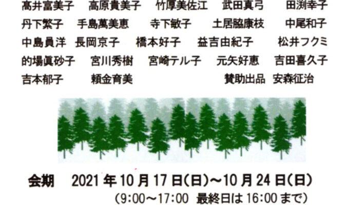 安森絵画グループ 森の会作品展